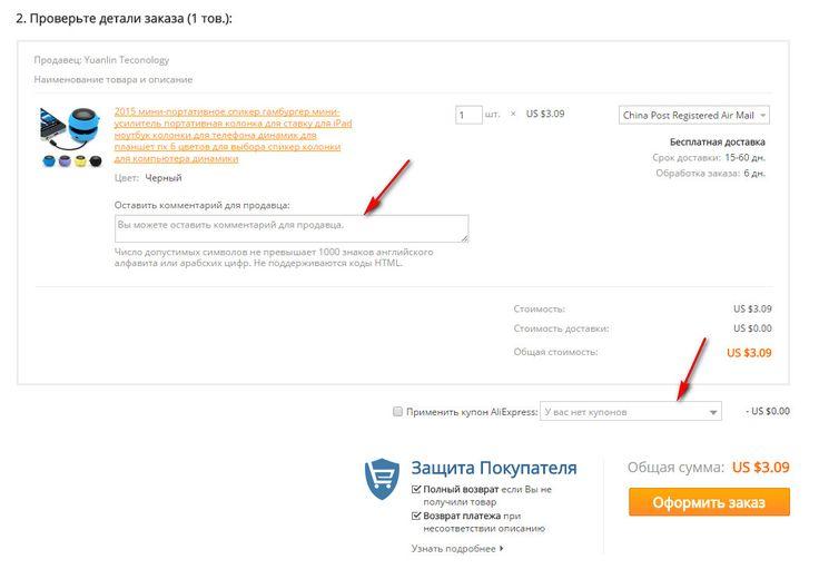Как покупать на aliexpress пошаговая инструкция?