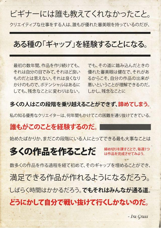 クリエイティヴな仕事に携わる誰もが経験する「ギャップ」問題 « WIRED.jp