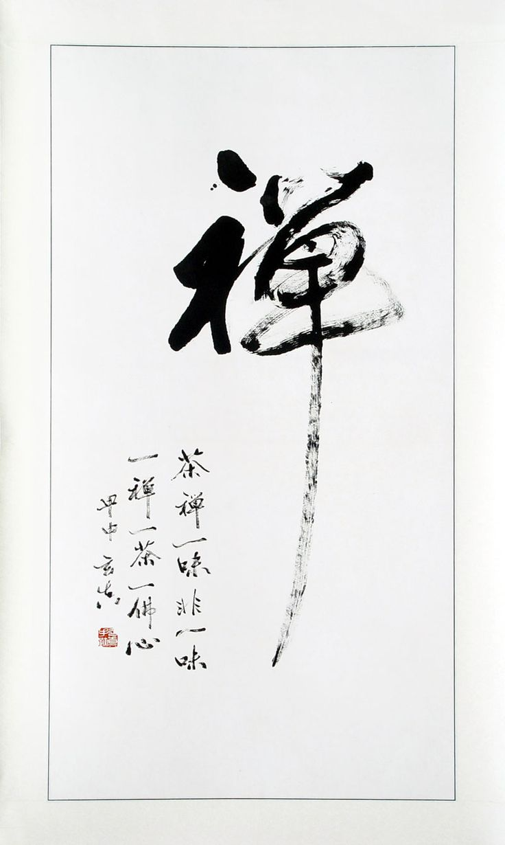 Best images about calligraphy on pinterest samurai