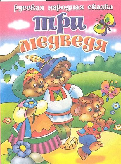 Русская народная сказка. Три медведя