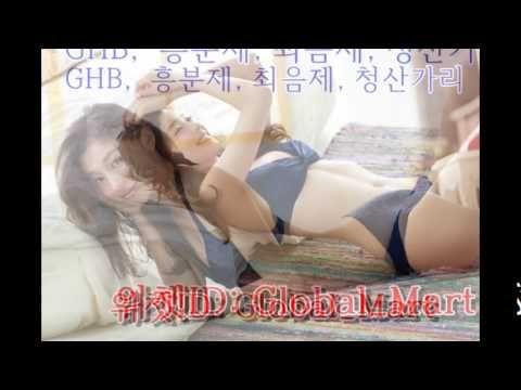 ★위쳇 Global_Mart★ ghb판매,ghb 판매,ghb구매,ghb 구매,흥분제판매,최음제판매,청산가리판매,물뽕판매 - YouTube