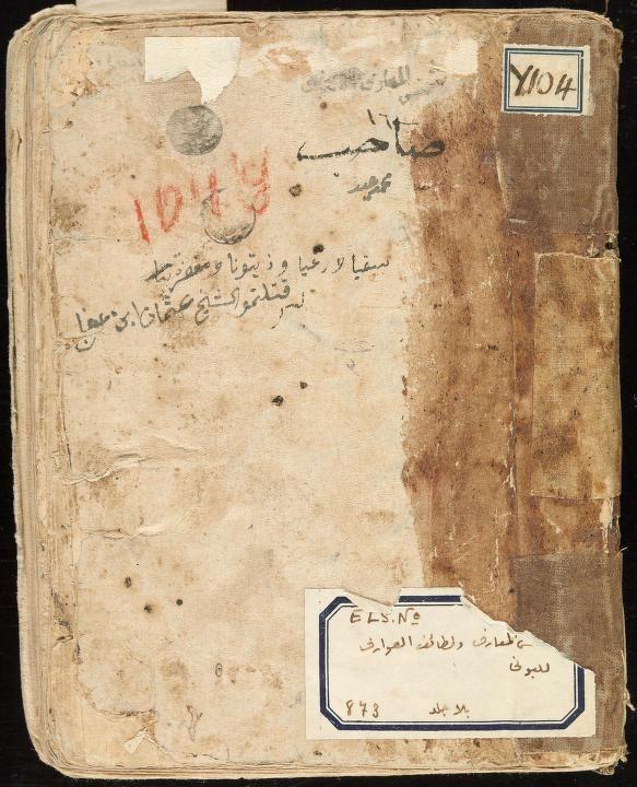 كتاب شمس المعارف الكبري ومؤلفه أحمد بن علي البوني Ebooks Free Books Free Books Online Free Pdf Books