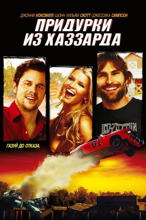 Watch The Dukes of Hazzard 2005 Full Movie Online Free