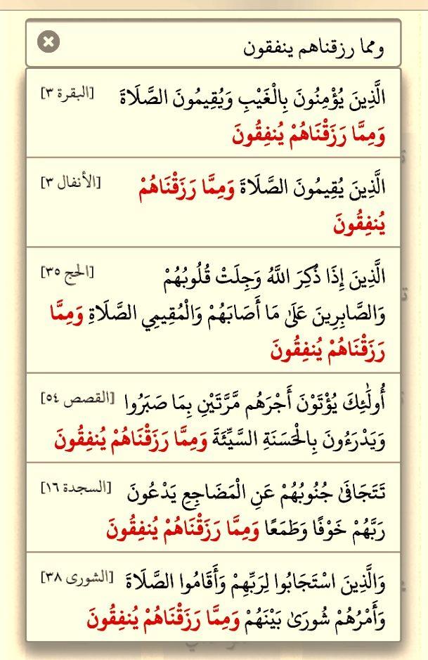 ومما رزقناهم ينفقون ست مرات في القرآن في البقرة ٣ الأنفال ٣ الحج ٣٥ القصص ٥٤ السجدة ١٦ والشورى ٣٨ والله أعلم Islamic Messages Holy Quran Quran