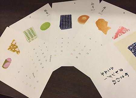 彦坂木版工房 和菓子 - Google 検索