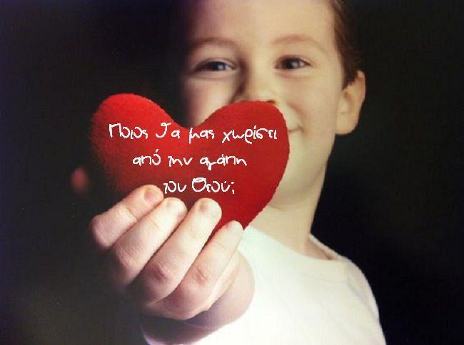 #Εδέμ Ποιος θα μας χωρίσει από την αγάπη του Θεού;