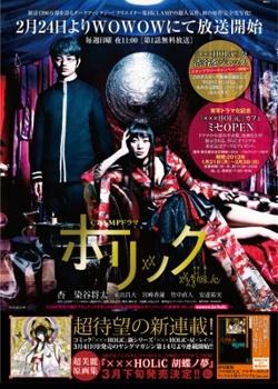 xxxHolic - (Japanese Drama).