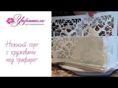 Нежный торт с кружевами под трафарет - YouTube