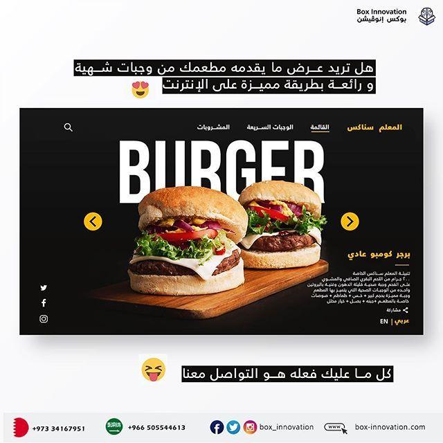 نقوم بتصميم مواقع تعريفية للشركات للمطاعم لشركات السفريات لشركات المقاولات للمستشفيات ا Restaurante Americano Design Grafico De Alimentos Design De Menu