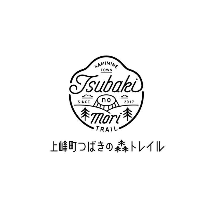 「上峰町つばきの森トレイル」ロゴデザイン - illust & design napsac  |  福岡のイラスト&デザイン制作所