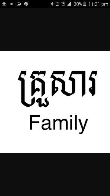 Family - khmer