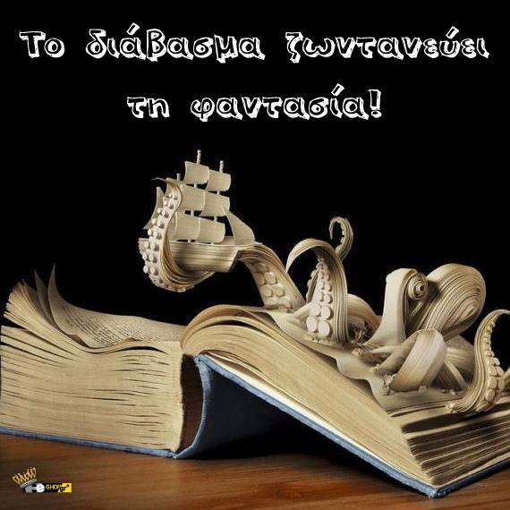 Δείτε εδώ τις προτάσεις μας για λογοτεχνία με εξαιρετικά βιβλία που κοστίζουν κάτω από 10 ευρώ!