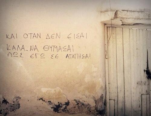 Εγω σ'αγάπησα.