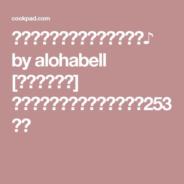 ケチャップで♡簡単ピザソース♪ by alohabell [クックパッド] 簡単おいしいみんなのレシピが253万品
