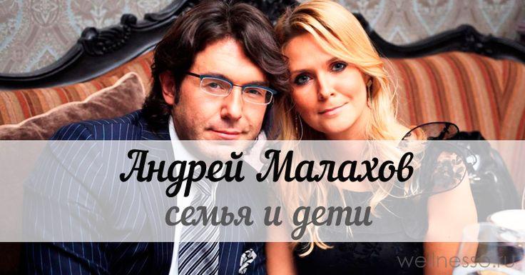 Андрей Малахов и его жена