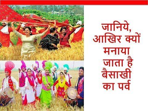 जानिये, आखिर क्यों मनाया जाता है बैसाखी का पर्व||baisakhi festival||bais...