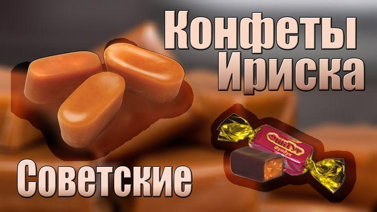 """Олдскульные советские конфеты """"ирис"""" со сметаной своими руками"""