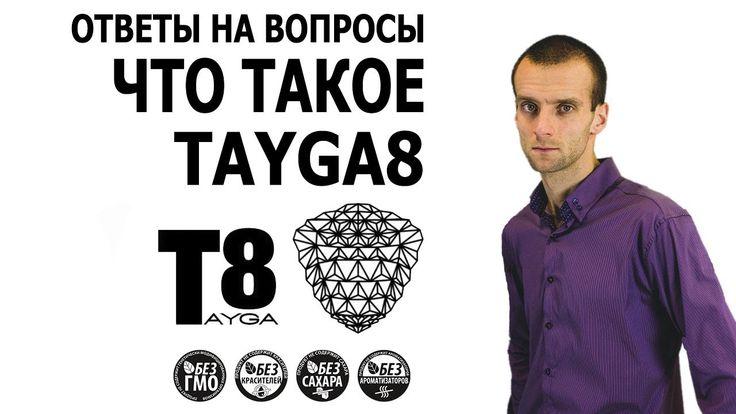 Тайга 8   Состав   Свойства   Применение и Отзывы   Всё о Tayga8