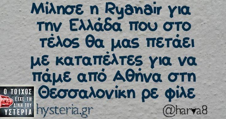 Μίλησε η Ryanair για την Ελλάδα - Ο τοίχος είχε τη δική του υστερία – Caption: @harva8 Κι άλλο κι άλλο: Το πήρες το Proficiency; Έχω τρομερούς πονοκέφαλους γιατρέ -Ναι γεια σας από Πειραιώς τηλεφωνώ -Έχει κίνηση; -Φίλε σε γουστάρει μια μελαχρινή Κάνουν γυναίκες τσεκ ιν -Σου έχω πει ποτέ… Οι υπερωρίες των δημοσιογράφων του ΣΚΑΪ ξημερώματα... #harva8