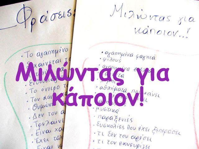 Μιλώντας για κάποιον! Έτοιμα θέματα & φράσεις για να γράψει ένα παιδί με Δυσλεξία | Δυσλεξία at home. | Bloglovin'