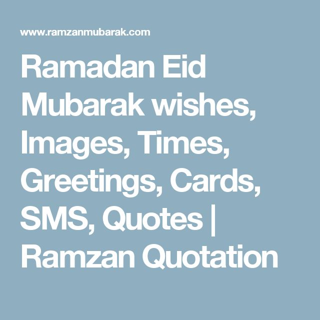 Ramadan Eid Mubarak wishes, Images, Times, Greetings, Cards, SMS, Quotes | Ramzan Quotation