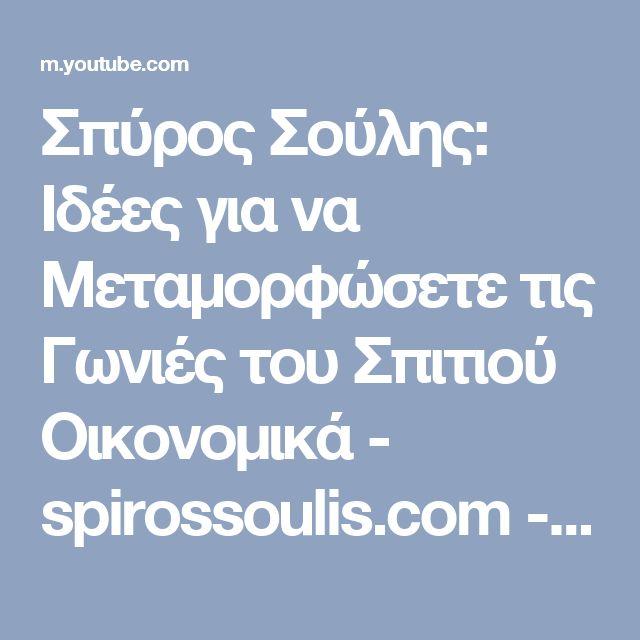 Σπύρος Σούλης: Ιδέες για να Μεταμορφώσετε τις Γωνιές του Σπιτιού Οικονομικά - spirossoulis.com - YouTube