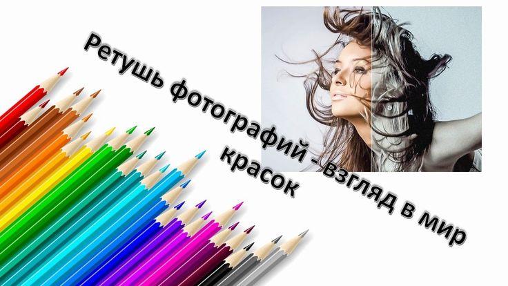 Ретушь фотографий   взгляд в мир красок