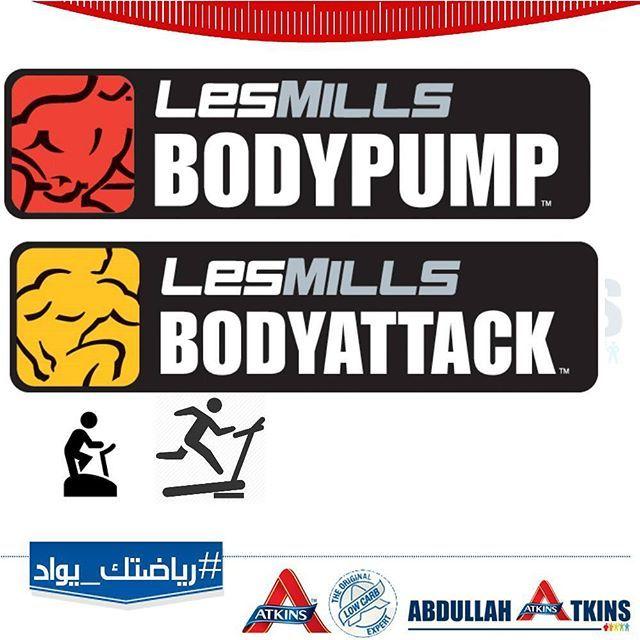#رياضتك_يواد  تمرين اليوم مجموعة من الحصص والتمارين على الاجهزه عشان سبت واجازه فنزود الحصة الرياضية اليومية  #bodypump  #bodyattack  #lesmills #atkins #atkinsdiet  #lowcarb by abdullah_atkins_2