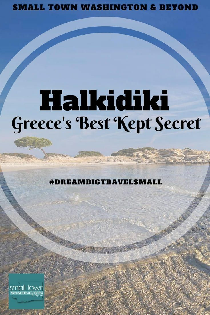 Looking for a place in Greece that isn't as crowded and just as beautiful? I've laid out six reasons to put Halkidiki Greece on your travel list. #greece  #travel #beach #travelblogger #TravelEuropeBeach