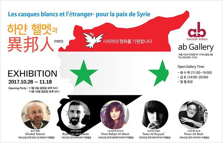 AB 갤러리에서 시리아 평화를 기원하는 전시회 열려