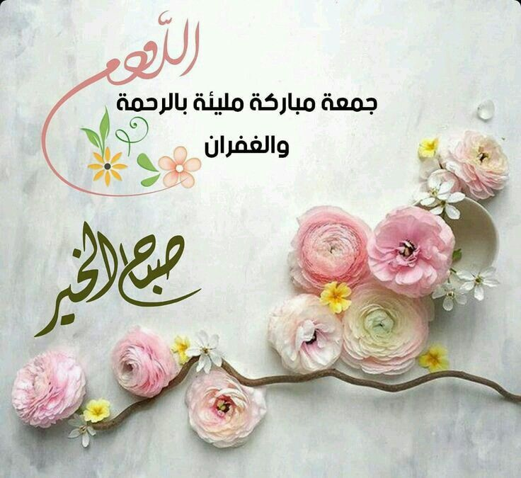 Pin By الصحبة الطيبة On جمعة طيبة Good Evening Wishes Floral Blessed Friday