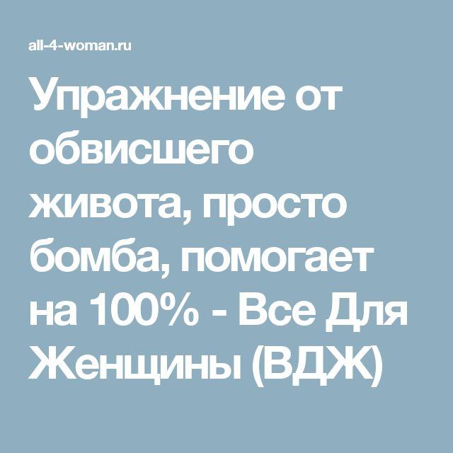 Упражнение от обвисшего живота, просто бомба, помогает на 100% - Все Для Женщины (ВДЖ)