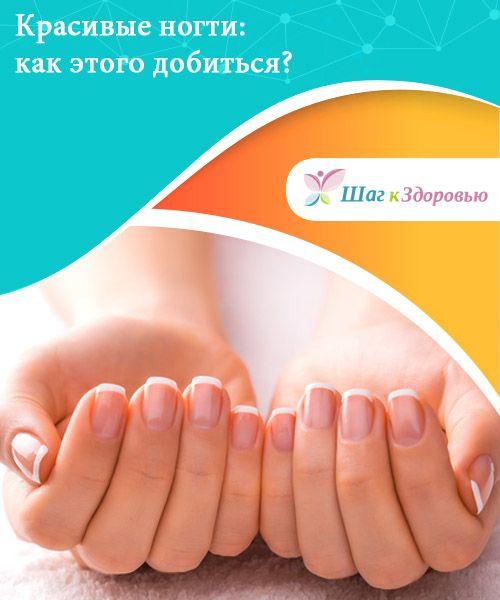 Красивые ногти: как этого добиться?   Ты хотела бы иметь красивые ногти, но у тебя не хватает времени (или денег) на #маникюрный салон? Не #переживый, ты можешь устроить салон красоты у себя дома и за несколько минут добиться #прекрасного маникюра.  #Секреты красоты
