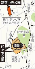 ▼5Sep2014時事通信 新宿中央公園でデング熱感染=代々木周辺以外で初-ウイルス遺伝子は同一・厚労省 http://www.jiji.com/jc/zc?k=201409/2014090500606