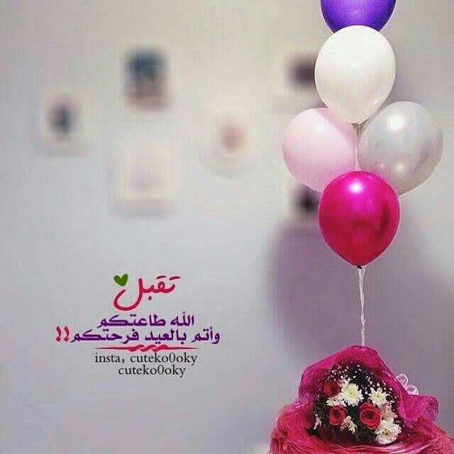 Pin By Sally Turkey On تهنئــــاآ آ آ آ آ ات Eid Ul Adha Eid Mubark Eid Mubarak