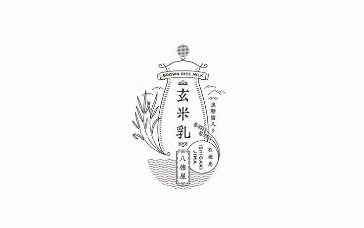 八徳屋 玄米乳 パッケージ, hachitokuya genmainyu package