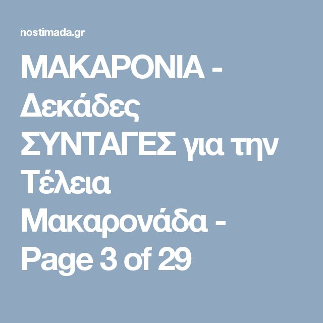 ΜΑΚΑΡΟΝΙΑ - Δεκάδες ΣΥΝΤΑΓΕΣ για την Τέλεια Μακαρονάδα - Page 3 of 29