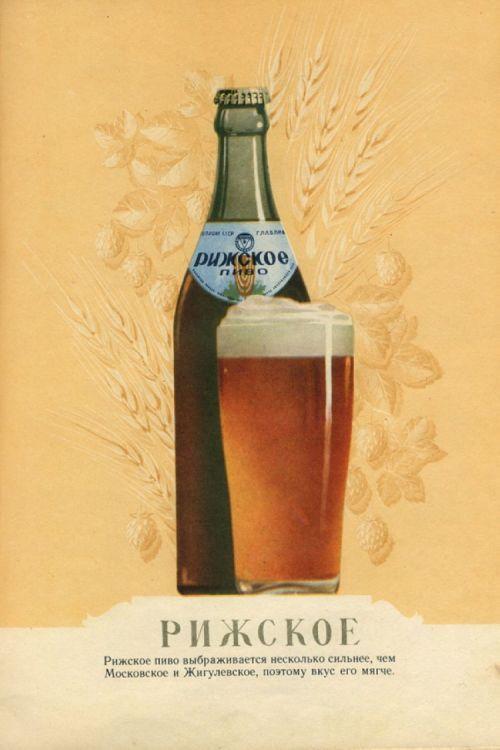 Рижское пиво