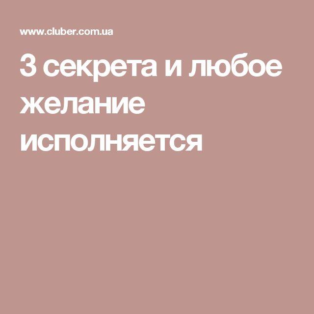 3 секрета и любое желание исполняется