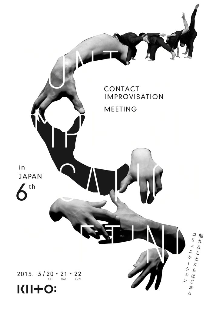 Japanese Poster: Contact Improvisation. Kentaro... | Gurafiku: Japanese Graphic Design - Le principe des mains qui dansent est très intéressant. C'est mystérieux et créatif et fluide et original.