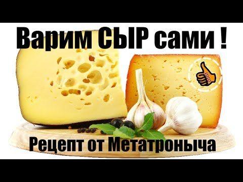 Домашний Сыр - Как приготовить Быстро - Видео рецепт. Быстро и вкусно! C...