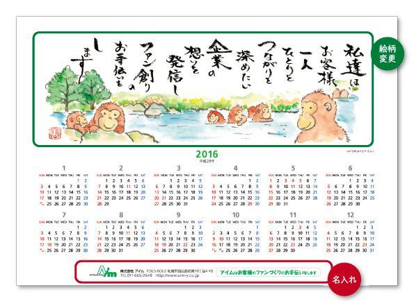 2016年サルのカレンダー