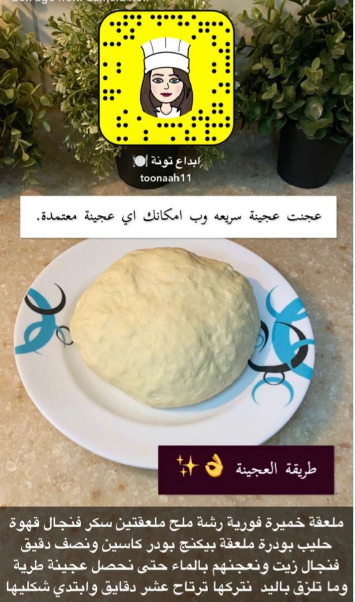 Pin By سوس On طبخ Food In 2020 Bread Baking Food Cooking