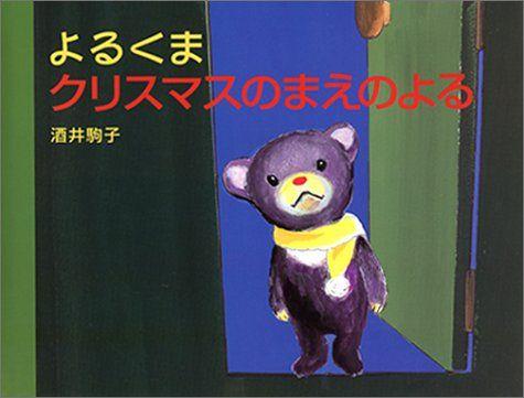 Amazon.co.jp: よるくまクリスマスのまえのよる: 酒井 駒子: 本