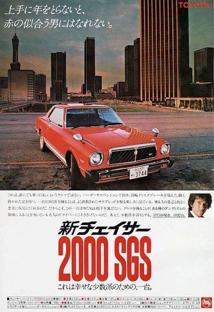 トヨタ チェイサー | Toyota Crown Coupé 2000 SGS - publ