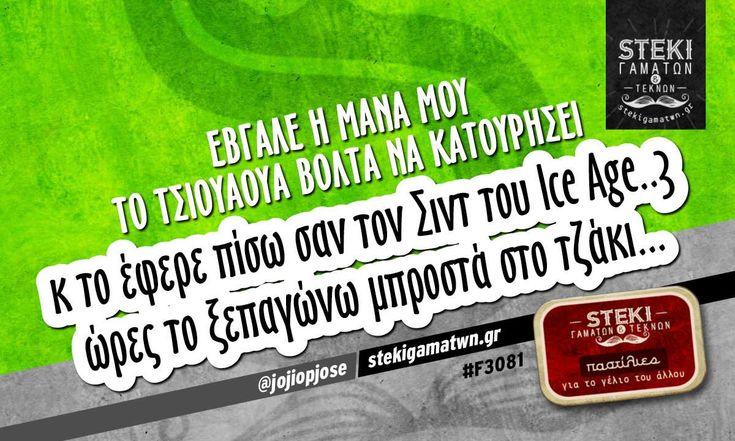 Έβγαλε η μάνα μου το τσιουάουα @jojiopjose - http://stekigamatwn.gr/f3081/