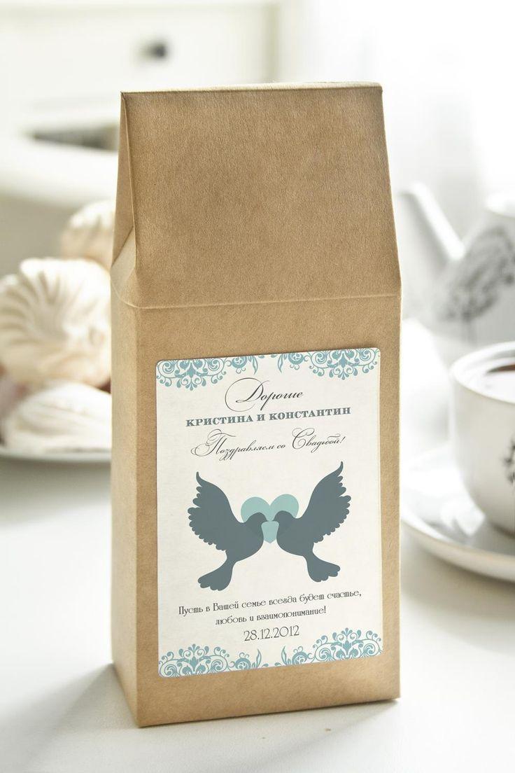 Чай с Вашим именем На Свадьбу
