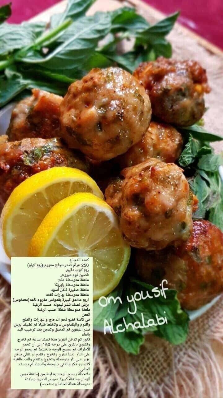 Pin By Pink On منوعات Indian Food Recipes Food Dishes Cooking Recipes