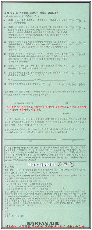 미국 입국절차, 입국심사 및 신고서 기재요령, 미국 출국시 해야 할일 : 지식iN