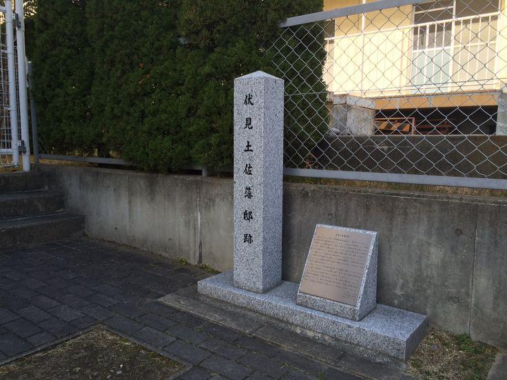 街中(土佐藩低跡)